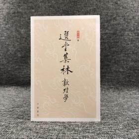 香港中华书局版  饶宗颐《选堂集林:敦煌学》(锁线胶订)