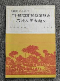 外国历史小丛书—千岛之国的反殖怒火爪哇人民大起义