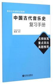 中国古代音乐史复习手册