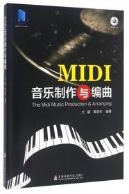 MIDI音乐制作与编曲(附光盘) [The Midi Music Production & Arranging]