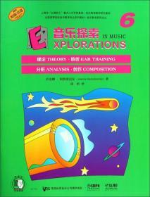 音乐探索(6 原版引进)/全国高等院校音乐教育专业系列教材,音乐教育研究论丛
