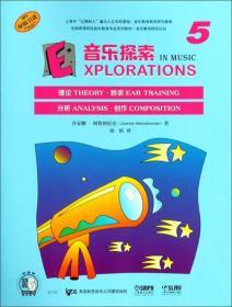 音乐探索(5 原版引进)/全国高等院校音乐教育专业系列教材,音乐教育研究论丛