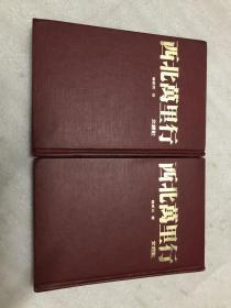 西北万里行(全2册)