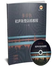多音色和声听觉训练教程 附DVD一张