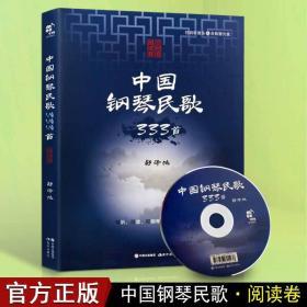 中国钢琴民歌333首 阅读版 音乐书籍 可听可读可演奏 具有钢琴文献性品格的钢琴民歌 曲谱