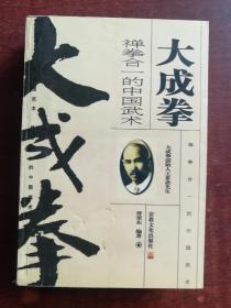 大成拳。禅拳合一的中国武术(签名本)