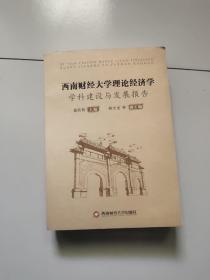 西南财经大学理论经济学:学科建设与发展报告