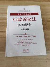中华人民共和国行政诉讼法配套规定(实用注解版)