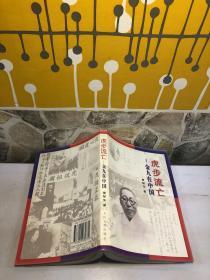 虎步流亡金九在中国