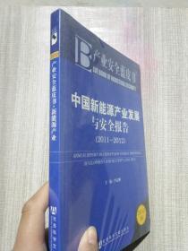 产业安全蓝皮书中国新能源产业发展与安全报告(2011-2012)