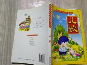 儿歌:孩子终生受益的启蒙经典