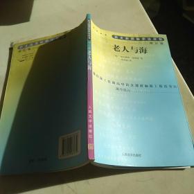 老人与海(增订版)/语文新课标必读