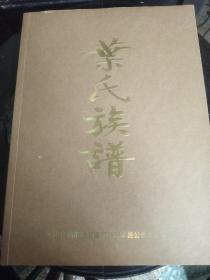 叶氏族谱        龙川县