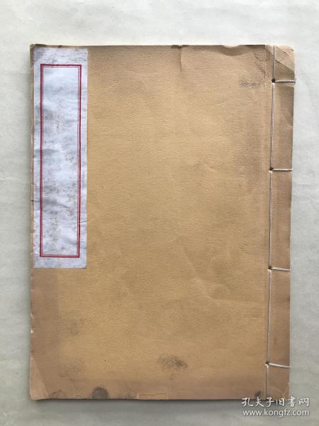 缘悲颂近修圆满护摩法(16开线装一册全,民国时期油印本),藏密,