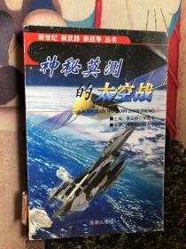 神秘莫测的太空战——新世经·新武器·新战争丛书