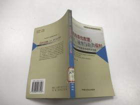 农地非农化配置:公平、效率与公共福利--基于江苏省南京市的实证分析