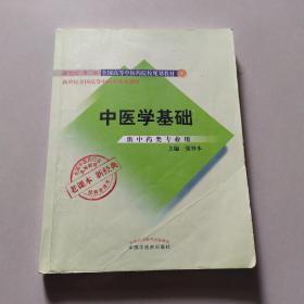 全国中医药行业高等教育经典老课本·中医学基础