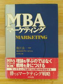 日文原版书 MBAマーケティング  単行本  グロービス  (著), 数江 良一 (监修)