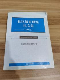 社区矫正研究论文集. 2013