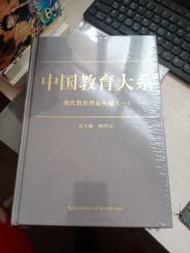 中国教育大系  现代教育理论丛编(一)