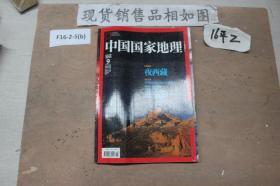 中国国家地理:2013年第9期