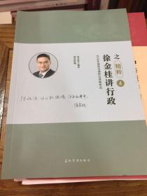 徐金桂讲行政之精粹4