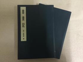 书画记(上下册)