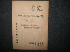 杏苑 中医文献杂志 1990年第3期 总第20期