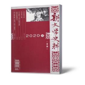 新文学史料杂志2020年第1期 季刊