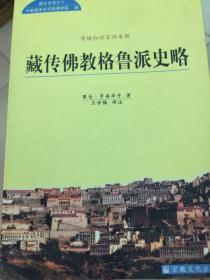 藏传佛教格鲁派史略