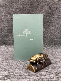 香港中华书局版  郑培凯《妙筆緣來》