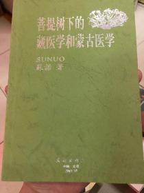 菩提树下的藏医学和蒙古医学