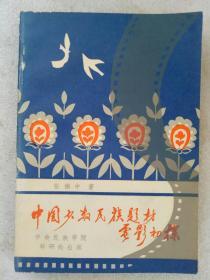 作者签名赠书本《中国少数民族题材电影初探》1982年12月