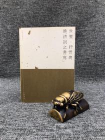 香港中华书局版  徐玮《世變、抒情與晚清詞之書寫》