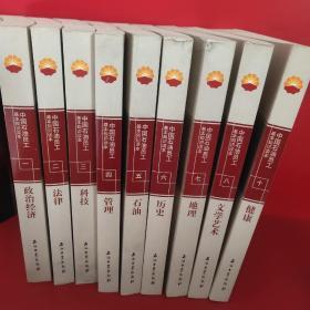 中国石油员工基本知识读本