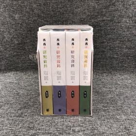 香港中华书局版 王家琪、何福仁等 《西西研究资料(一至四册盒装)》