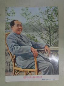 《毛主席像》中国人民的伟大领袖毛泽东主席