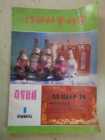 江西社会科学(双月刊)1985年第1期(封面茅山酒厂产品照片、背面是萍乡鞭炮广告)