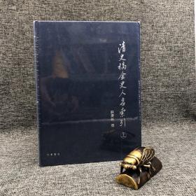 香港中华书局版  苏庆彬《清史稿全史人名索引》(精装上下册)