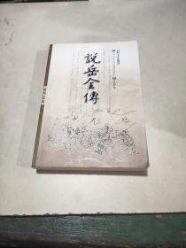 说岳全传-中国古典小说名著普及版书系
