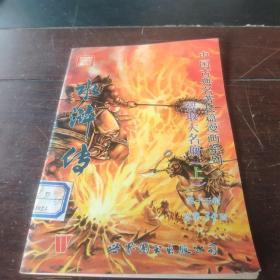 中国古典名著长篇漫画系列智取大名府上水浒传