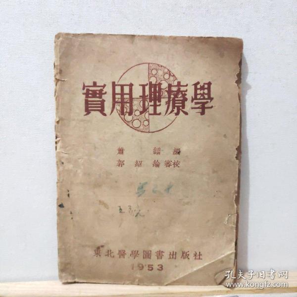 实用理疗学(53年初版)
