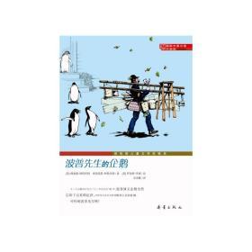 波普先生的企鹅 国际大奖小说升级版