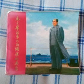 文革老画册,毛主席的革命路线胜利万岁(画册)(画册保真品)目前剩共九张