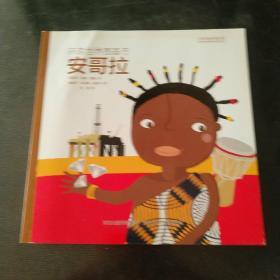 环游世界图画书 安哥拉