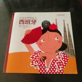 环游世界图画书 西班牙
