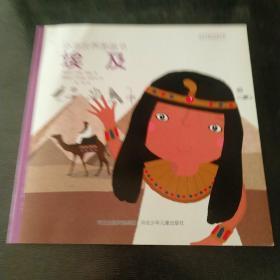 环游世界图画书 埃及
