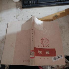 数理化自学丛书物理第4册