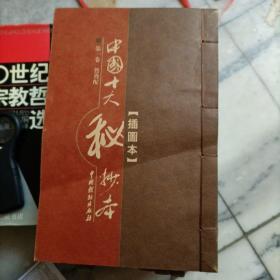 中国十大秘抄本之一鸳鸯配