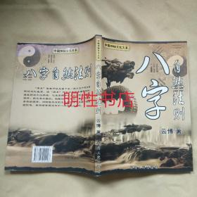 中国神秘文化大系:八字自然法则